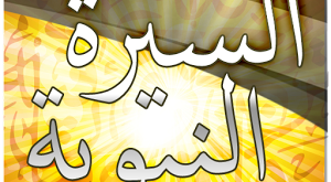 صورة اسئلة واجوبة حول السيرة النبوية , 50 سؤال مع الاجابة لكل مافي عقلك عن الدين