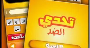 صورة قاموس الضد عربي عربي , معاني غريبة في اللغة العربية