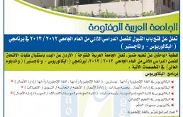 صورة تخصصات الجامعه العربيه المفتوحه , هتشتغل في اسرع وقت