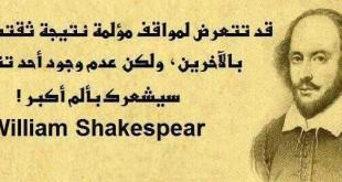 صورة اقوال شكسبير , مقولات عن شكسبير للمنشورات الفيسبوك