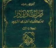 صورة كتاب طرائف ونوادر العرب , نوادر التراث العربي لدكتور نايف معروف