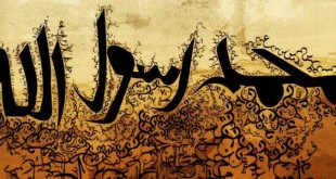 صورة اجمل الاحاديث عن الرسول صلى الله عليه وسلم , اساسيات في الدين الاسلامي
