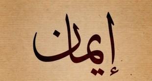 صورة ما معنى اسم ايمان , صفات و معنى اسمك ايمان