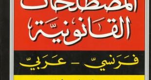 صورة قاموس القانون عربي فرنسي , اهم قاموس جبار
