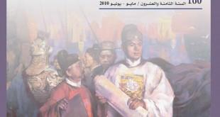 صورة مجلة الثقافة العالمية pdf , تحميل اصدار 166 من مجلة الثقافة العالمية pdf