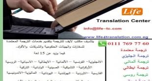 صورة ترجمة تركي عربي , جوجل وترجمة اللغات المعروفة العالمية