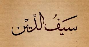 صورة معنى اسم سيف الدين , معنى اسم ذكر سيف الدين باللغة العربية