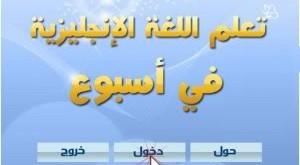 صورة كيف اتعلم اللغة العربية بسهولة , تعليم المبتدئين قواعد اللغة العربية ببساطة