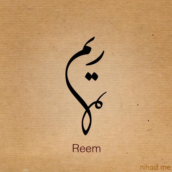 اسم ريما بالانجليزي كتابة ريما بحروف اللغة الانجليزية المنام