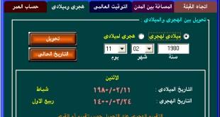 صورة برنامج حساب العمر , تطبيق خفيف يحسب لك عمرك باليوم والشهر و السنة
