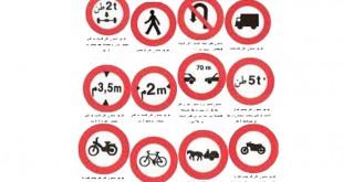 صورة اشارات المرور بالفرنسية , اسماء اشارات المرور مترجمة للفرنسية