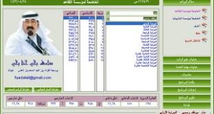 صورة برنامج سلم الرواتب 1436 , تحميل تطبيق سلم الرواتب