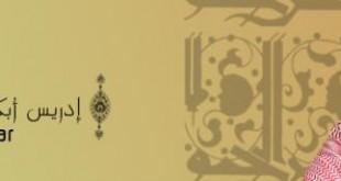 صورة قصة علاء الدين بالفرنسية , حكاية علاء الدين والمصباح السحري للصغار باللغة الفرنسية