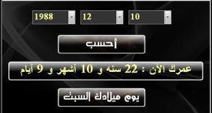 صورة برنامج حساب الايام , حملي الان افضل تطبيق لمعرفة عدد الايام