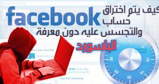 صورة كيفية سرقه حساب على الفيس بوك , كيف يتم خرق حسابات الفيسبوك