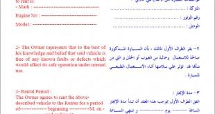 صورة صيغة عقد ايجار سيارة , اسلوب بسيط لكتابة عقد لتاجير عربية