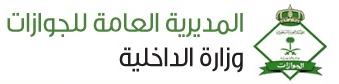 التاكد من التاشيره , طريقة سهلة لتاكد من تاشيرتك داخل اللمكلة العربية السعودية