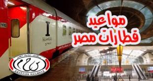صورة ارقام تليفونات سكك حديد مصر , ارقام هواتف سكة حديد مصر للاستعلامات