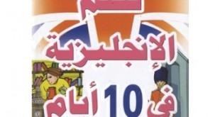 تعلم اللغة الانجليزية في 10 ايام , ملخص اهم كتابة لتعلم اللغة الانجليزية خلال 10 يوم