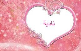 بالصور معنى اسم نادية في المنام url 259x165