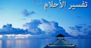بالصور حلمت اني اقرا سورة الملك almastba.com 1392211938 941 310x165