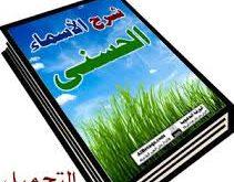 صورة كتاب شرح اسم , تحميل و شرح لكتاب اسماء الله الحسنى لابن القيم