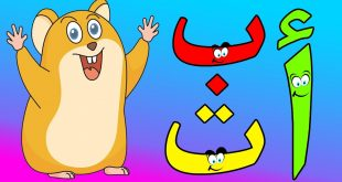 صورة تعليم الاطفال حروف الهجاء بالصوت والصورة , ابدائي علمي طفلك الصغير الحروف العربية