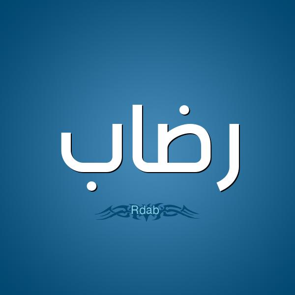 صورة معنى شهد الرضاب , معنى اسم رضاب في لغة العربية