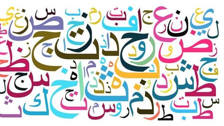 صور اللغه العربيه الفصحى , ماهي اللغة الفصحى