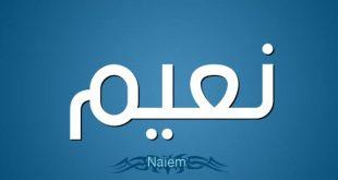 صورة معنى اسم نعيم , ما هو معنى اسمك يا نعيم