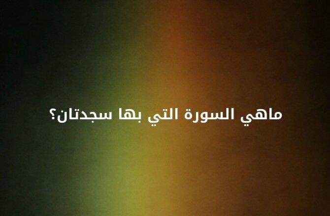 صورة ماهي السورة التي بها سجدتان , قراءة سورة الحج وفضلها في السجود