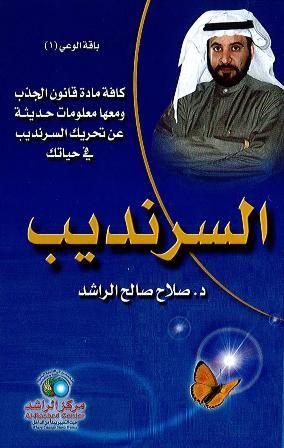 صورة السرنديب صلاح الراشد , مواقف وفلسفة السرنديب للدكتور الجليل صلاح الراشد
