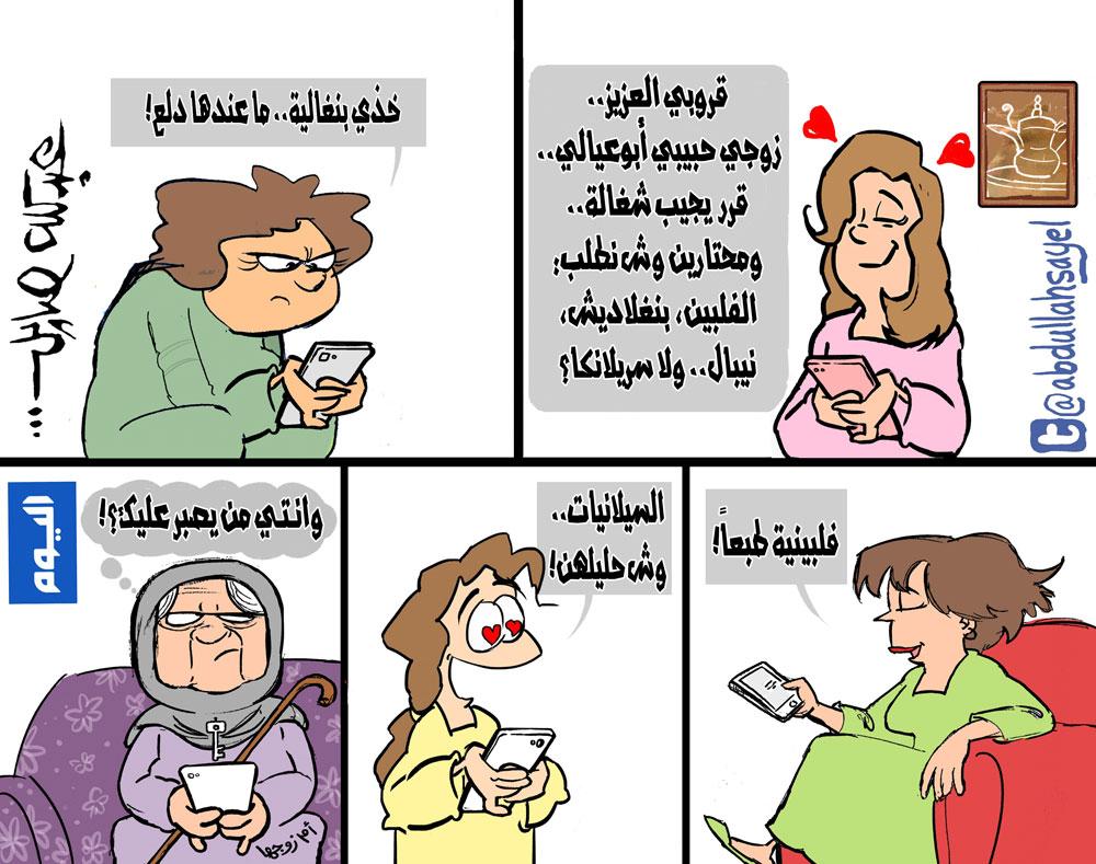 صورة كاريكاتير زوجي، للضحك من القلب شاهد هذا الكاريكاتير