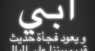 صورة اشعار حزينه علي الاب المتوفي، لو كنت حزين القلب على فقدان والدك شاهد