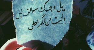 كلمات تعبر عن الحب والشوق، عبر عن حبك لحبيبك بارق الكلمات له