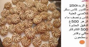 صورة حلويات العيد الجزائرية بالصور والمقادير، تقديم اروع وصفات الحلوى الجزائريه