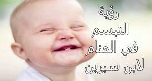 صورة الابتسامة في الحلم، اذا تريد تفسير الابتسامه فى الحلم شاهد
