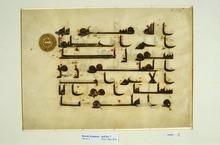 صورة اجمل سور القراءن , توثيق سورة الفتح 14216