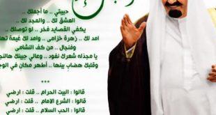 حب الوطن هو حب بالفطرة , شعر عن اليوم الوطني للمملكة العربية السعودية